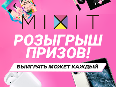 MIXIT дарит подарки: не упускай возможности пополнить косметичку!