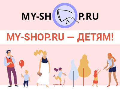 Больше выгоды для семей с детьми от My-shop.ru!