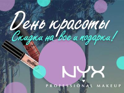 Освежи свою косметичку вместе с NYX!