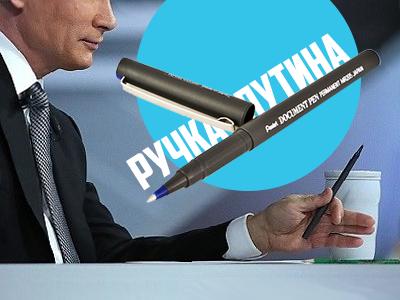 Хочешь ручку как у Путина? Загляни в My-shop!