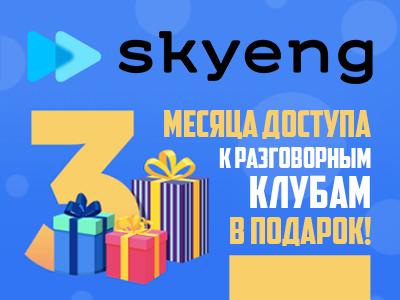 3 месяца бесплатного общения в разговорных клубах Skyeng!