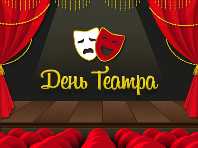 День Театра: скидки на билеты до 90%!