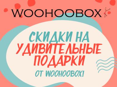 Удивительные подарки от интернет-магазина Woohoobox!
