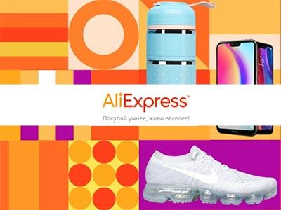 Скидка для Aliexpress в Пятёрочке!