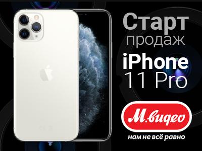 Вау! Не пропусти предзаказ на iPhone 11 Pro в М.Видео!
