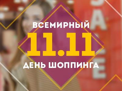 Скидки на 11.11.2019 - всемирную распродажу