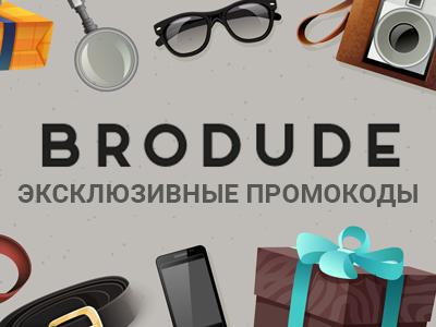 Эксклюзивные промокоды для Brodude!