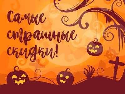 Хэллоуин! Самые страшные скидки!