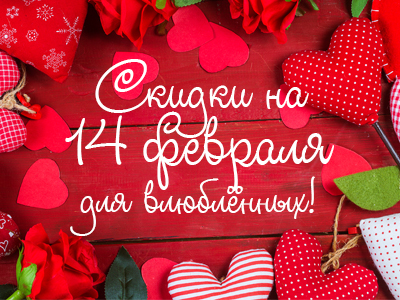 Скидки ко Дню Святого Валентина - 14 февраля!