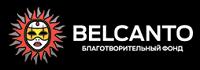 Белканто