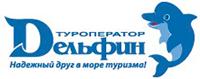 Туроператор Дельфин
