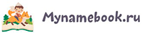 Mynamebook.ru