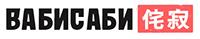 Вабисаби