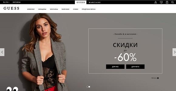 Интернет-магазин GUESS