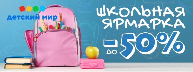 Скидки к школе в Детском мире