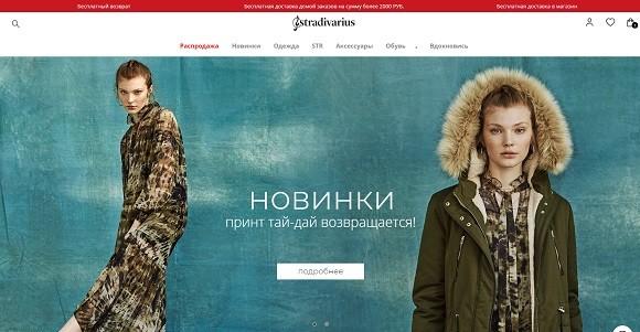 Интернет-магазин Страдивариус