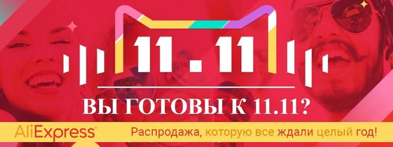 Распродажа 11.11 Алиэкспресс
