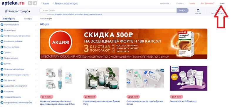 Аптека ру акции