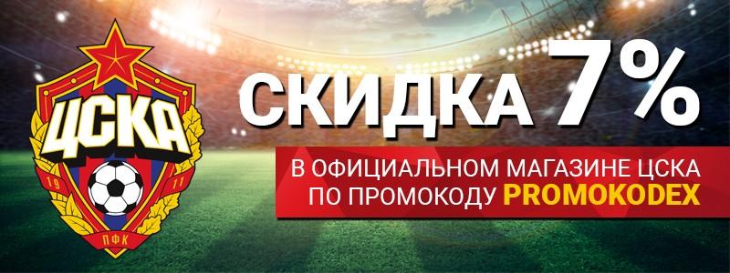 ЦСКА промокод на скидку
