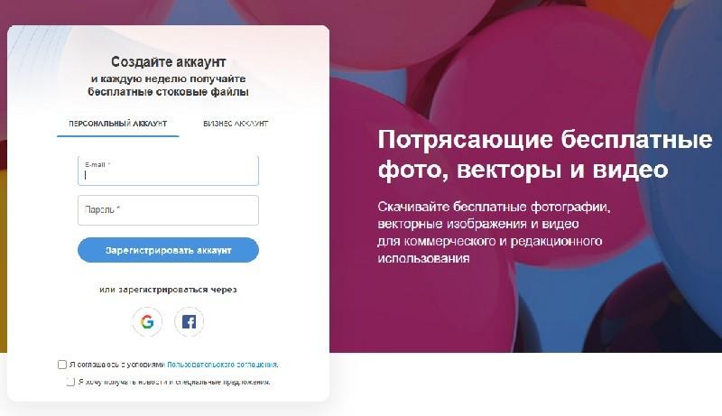 Депозитфотос акции