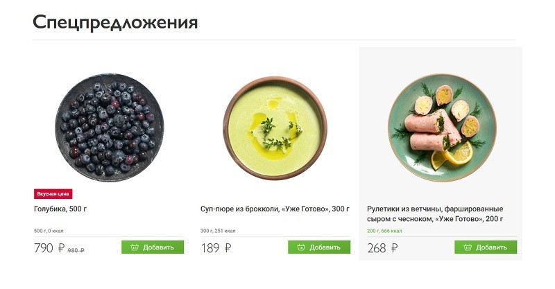 Азбука Вкуса (Экспресс меню) акции