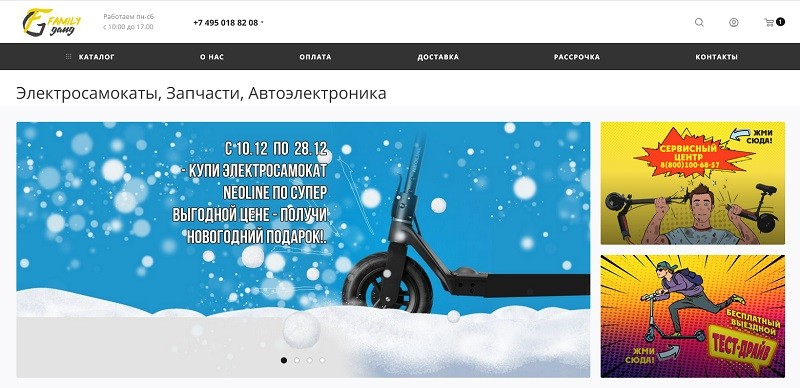 Familygang.ru главная