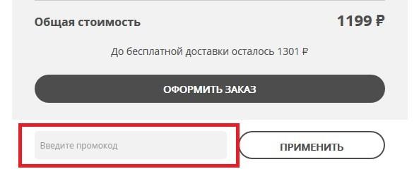 Глория Джинс купон