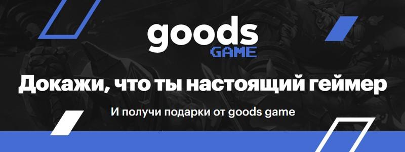 Акция для геймеров