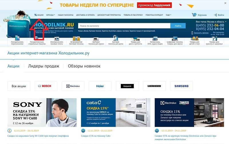 Холодильник.ру акции