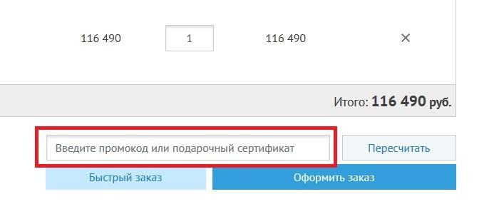 Холодильник.ру купон