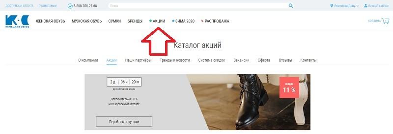 КС-Немецкая обувь акции