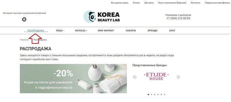 Корея Бьюти Лаб акции