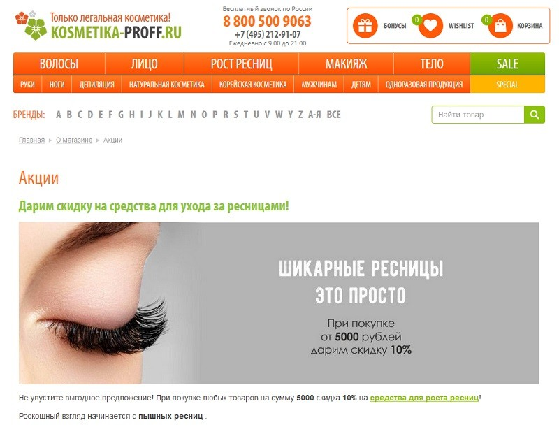 Косметика Проф акции