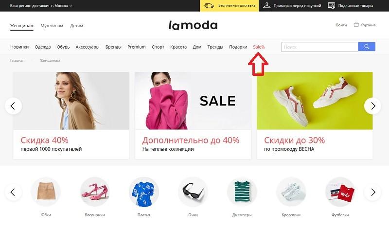 ba824f2e8b6 Промокод Ламода (Lamoda.ru) Май и июнь 2019 — все скидки!