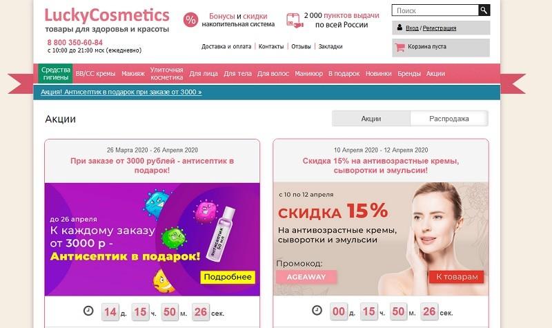 ЛакиКосметикс акции