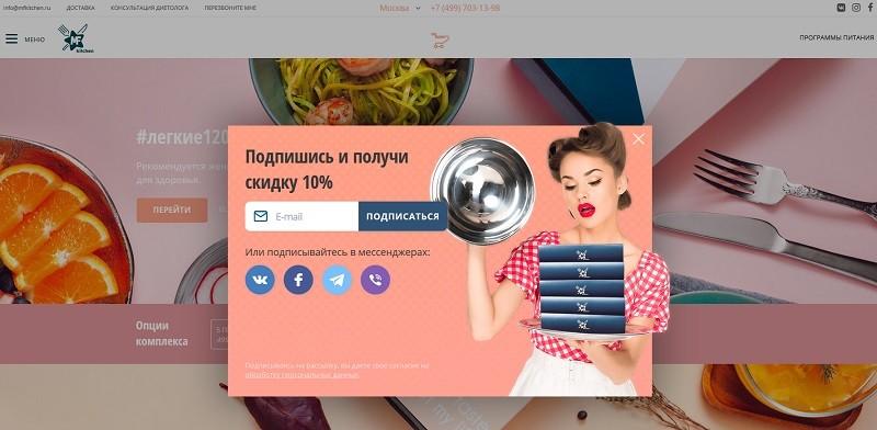 МФ Китчен акции