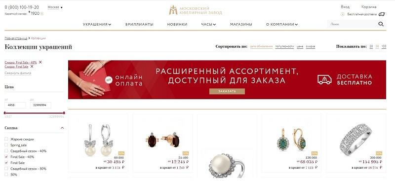 Московский ювелирный завод акции