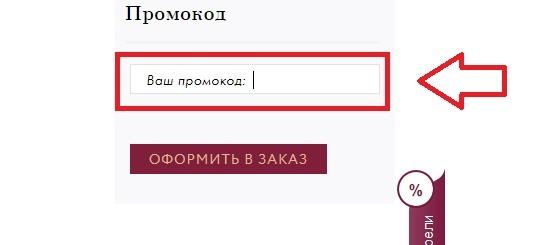 Московский ювелирный завод купон