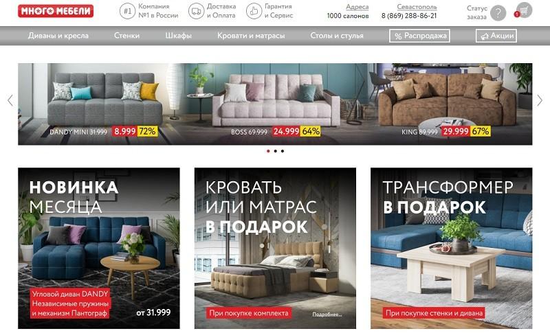 Много Мебели главная