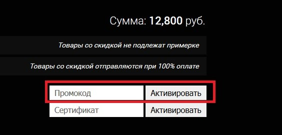 Октава 999 купон