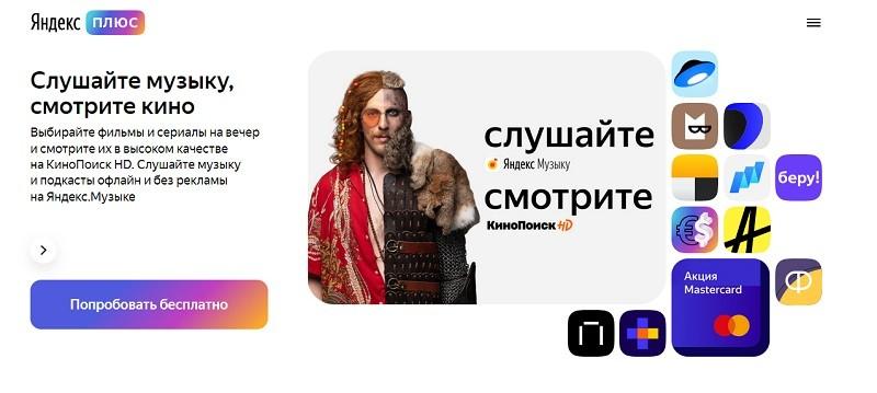 Яндекс Плюс главная