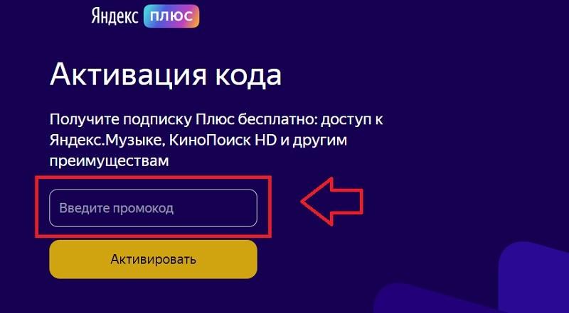 Яндекс Плюс купон