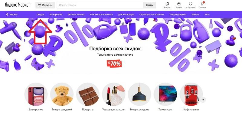 Яндекс Маркет Покупки (ex.Беру!) акции