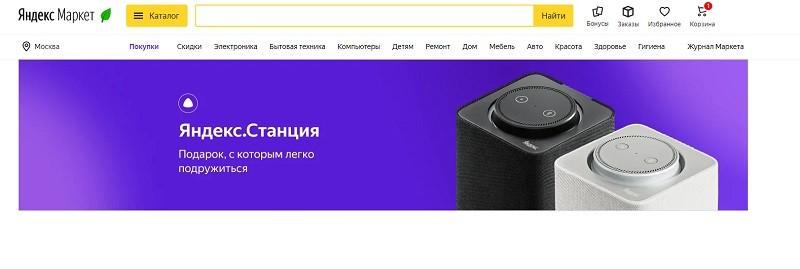 Яндекс Маркет Покупки (ex.Беру!) главная