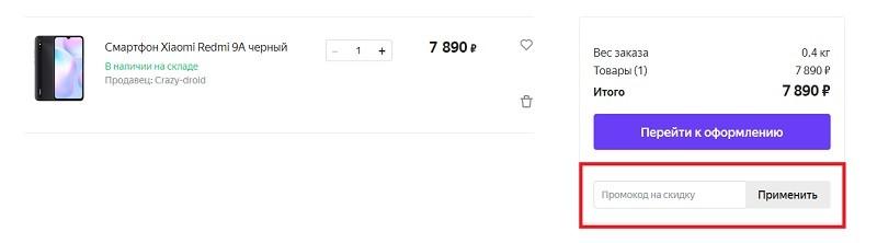 Яндекс Маркет Покупки (ex.Беру!) купон