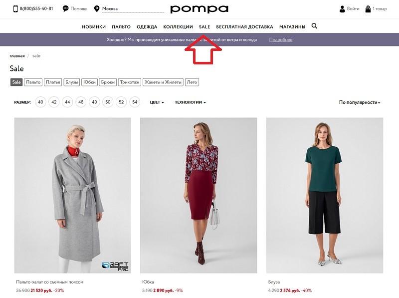 Помпа.ру акции