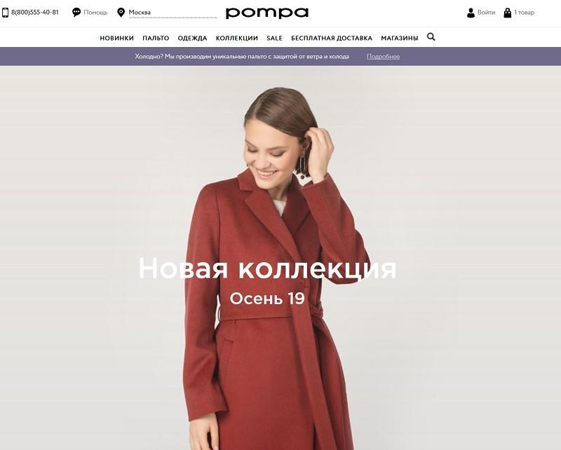 Помпа.ру главная