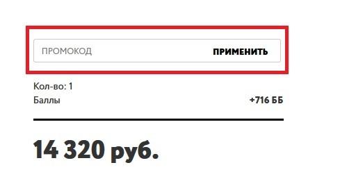 Помпа.ру купон