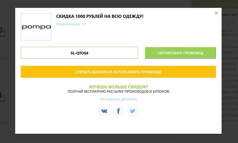 Помпа.ру промокоды