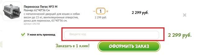 Природа Урал купон